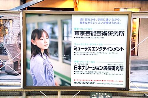 日本ナレーション演技研究所 広告