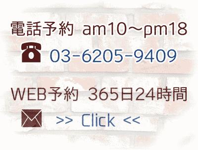 電話番号:03-6205-9409 メール